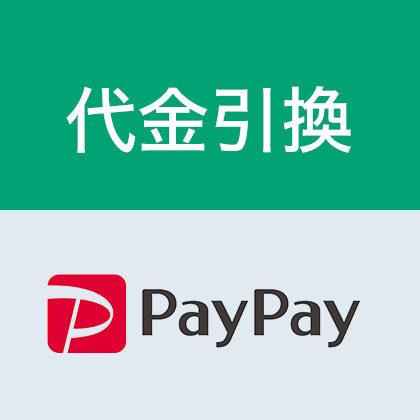 代金引換PayPay